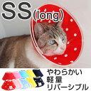 エリザベスカラー 猫 フェザーカラー ドット SSロング(ソフト/介護用品/ネコ)