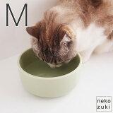 【ヘルスウォーターボウル M】猫の水のみ(水入れ・水入れ容器・水用) 猫 食器(器・椀・皿・ボール)。 陶器で清潔な ねこ用食器は、ギフト・プレゼントにもお勧め。ヘルスウォーターは