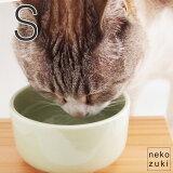 【ヘルスウォーターボウル S】猫の水のみ(水入れ・水入れ容器・水用) 猫 食器(器・椀・皿・ボール)。 陶器で清潔な ねこ用食器は、ギフト・プレゼントにもお勧め。ヘルスウォーターは