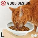 食器 猫 まんまボウル フード用 L 磁器 日本製 (介護/高齢)