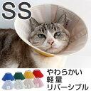 エリザベスカラー ソフト フェザーカラー 猫 介護用品 SS ストライプ