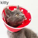エリザベスカラー ソフト フェザーカラー 猫 介護用品 kitty ドット