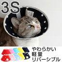 エリザベスカラー 猫 フェザーカラー ドット 3S
