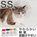 エリザベスカラー 猫 フェザーカラー ソフト 透明 SS
