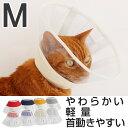 エリザベスカラー 猫 フェザーカラー 透明クリア  M