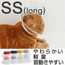 エリザベスカラー 猫 フェザーカラー 透明クリア SSロング(ソフト/介護用品/ネコ)