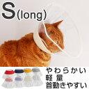 エリザベスカラー 猫 ソフト 柔らかい 透明 フェザーカラー クリアソフト Sロング