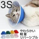エリザベスカラー ソフト フェザーカラー 猫 介護用品 3S シャーベット
