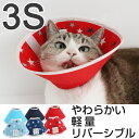 エリザベスカラー ソフト フェザーカラー 猫 介護用品 3S 星