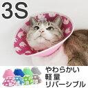 エリザベスカラー ソフト フェザーカラー 猫 介護用品 3S 象