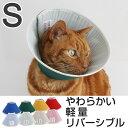 エリザベスカラー ソフト フェザーカラー 猫 介護用品 S シャーベット