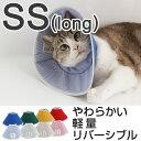 エリザベスカラー ソフト フェザーカラー 猫 介護用品 SSロング シャーベット
