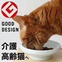 食器 猫 まんまボウル フード用(介護/高齢)