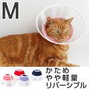 エリザベスカラー クリア ハード フェザーカラー 猫 介護用品 M