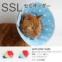 エリザベスカラー セミオーダー ソフト フェザーカラー 猫 介護用品 SSロング ドット