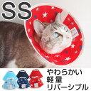 エリザベスカラー ソフト フェザーカラー 猫 介護用品 SS 星