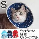 エリザベスカラー 猫 フェザーカラー 星 S(ソフト/介護用品/ネコ)