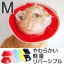 エリザベスカラー 猫 フェザーカラー ドット M(ソフト/介護用品/ネコ)