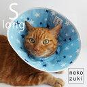 エリザベスカラー ソフト フェザーカラー 猫 介護用品 Sロング 星