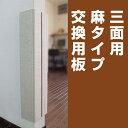 猫用 - 爪とぎ 防止 壁まもる君 猫 爪研ぎ 三面用 麻タイプ 交換板セット 受注生産