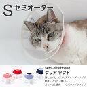 エリザベスカラー セミオーダー クリア ソフト フェザーカラー 猫 介護用品 S