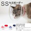 エリザベスカラー セミオーダー クリア ソフト フェザーカラー 猫 介護用品 SS