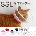 エリザベスカラー セミオーダー クリア ソフト フェザーカラー 猫 介護用品 SSロング