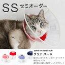 エリザベスカラー セミオーダー クリア ハード フェザーカラー 猫 介護用品 SS