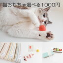 猫おもちゃ選べる1000円 ギフト