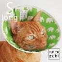 エリザベスカラー ソフト フェザーカラー 猫 介護用品 Sロング 象