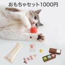 日本製 猫 おもちゃ 選べる1000円 福袋 ボール けりぐ...