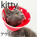 アウトレット エリザベスカラー ソフト フェザーカラー 猫 介護用品 kitty 在庫限り