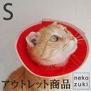 アウトレット エリザベスカラー ソフト フェザーカラー 猫 介護用品 S 在庫限り