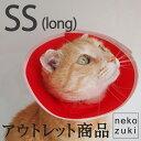 アウトレット エリザベスカラー ソフト フェザーカラー 猫 介護用品 SSロング 在庫限り