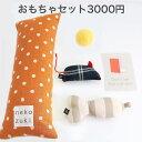 日本製 猫 おもちゃ...