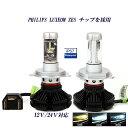 X3正版品 PHILIPS LUMILEDS ledヘッドライト6500K(車検対応) 6000LM H1 H3 H4 HI/LO H7 H8 H9 H11 HB39005 HB49006 2個LED フォグランプ 65k/3k/8k 変色可能(H1,H3除く) 12V 24V