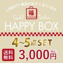 【送料無料】福袋 HAPPY BOX / 大人かわいい ポー...
