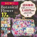 【送料無料】 ボタニカルフラワー がま口化粧ポーチ / ポー...