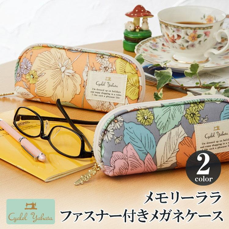 【日本製】ファスナー付きメガネケース メモリーラ...の商品画像