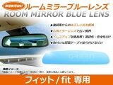 フィット/Fit ブルーレンズミラー GE6/GE/GE7/GE8/GE9 ワイド 広角仕様 ブルーミラー H19.10〜H25.8 サイドミラー ドアミラー 補修 純正交換式 青 見やすい 反射
