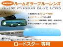 広角ブルーミラー ロードスター NB# ワイド 広角仕様 ブルーミラー H12.06〜H17.07 サイドドアミラー 補修 純正交換式 青 見やすい 反射