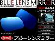 オデッセイ ブルーレンズミラー RB1,RB2 ワイド 広角仕様 ブルーミラー H15.10〜H18.03 サイドミラー ドアミラー 補修 純正交換式 青 見やすい 反射