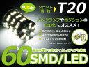 LED バックランプ ユーノス800 J31 H17.12〜H20.5 T20 ホワイト 白 2個1セット 左右 【純正交換用 リア ダブル球 ランプ ライト ...
