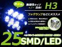 【送料無料】 LED バルブ H3 ブルー 青 2個セット 純正交換 後付け 予備 ユニット 電球 バーナー ソケット フォグランプ ヘッドライト ポジションランプ ウインカー バックランプ ランプ ライト 等に HID ネオン管 ルームランプ との相性抜群