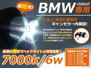 【送料無料】BMW用 LEDイカリング 交換バルブ キャンセラー内臓 白 ホワイト ポジション球 交換用 BM イカリング E39 E53 E60 E61 E63 E64 E65 E66 E87 1シリーズ 5シリーズ 6シリーズ 7シリーズ【バーナー ライト ランプ 抵抗 7000K 2個 左右】