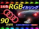 【送料無料】 LED RGBイカリング 16色 レインボー 90mm×4 無線リモコン付き 4個セット LEDリング LEDイカリング ヘッドライト プロジェクターに 三連ヘッドライトに つぶつぶ イクラリング
