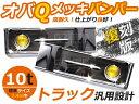 トラック用デコトラ オバQメッキバンパー 大型 標準ボディ 10t イエローフォグ付 オバQバンパー