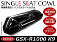 ABS製塗装済SUZUKI GSX-R1000 シングルシートカウル K9 ブラック