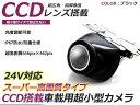 【送料無料】 超小型 バックカメラ CCD 丸形 24V ブラック 黒 高画質 リアカメラ 後付け 汎用 カーナビ カーモニター DIY 社外 エアロ ガイドライン フロントカメラ サイド 等多数取扱い有