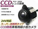 【送料無料】 超小型 バックカメラ CCD 埋め込み 24V ブラック 黒 高画質 リアカメラ 後付け 汎用 カーナビ カーモニター DIY 社外 エアロ ガイドライン フロントカメラ サイド 等多数取扱い有